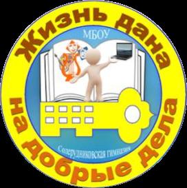 МБОУ Солерудниковская гимназия